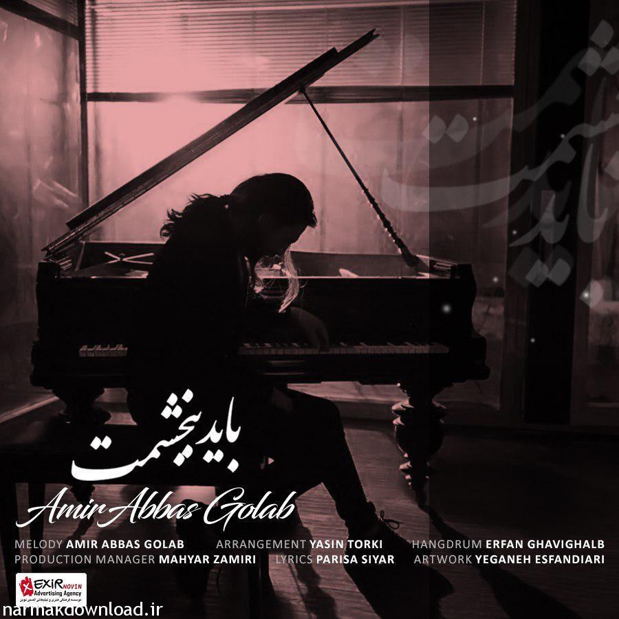 دانلود آهنگ باید ببخشمت از امیر عباس گلاب همراه متن اهنگ