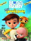 دانلود قسمت دهم سریال The Boss Baby 2018 دوبله فارسی با لینک مستقیم