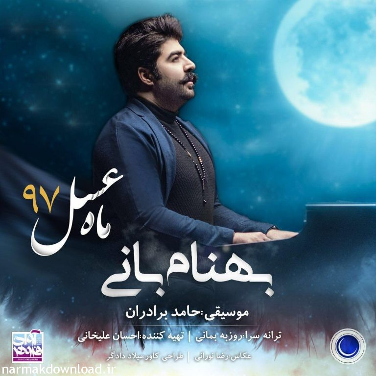 Behnam Bani,Behnam Bani Albums Download,danlod ahange Mahe Asal 97 az Behnam Bani
