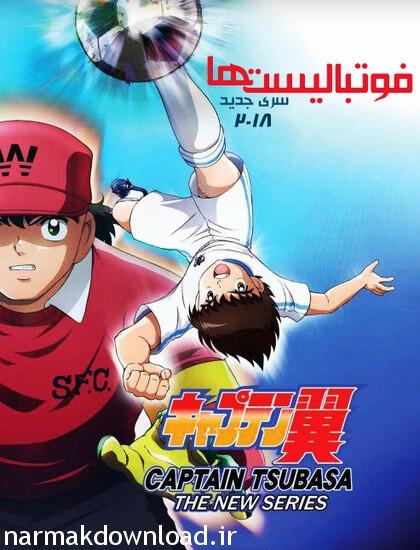 دانلود قسمت چهارم سریال Captain Tsubasa 2018 دوبله فارسی با لینک مستقیم