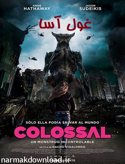 دانلود فیلم 2016 Colossal دوبله فارسی کیفیت عالی با لینک مستقیم
