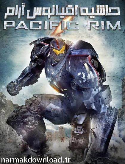 دانلود فیلم 2013 Pacific Rim دوبله فارسی با لینک مستقیم از نارمک دانلود