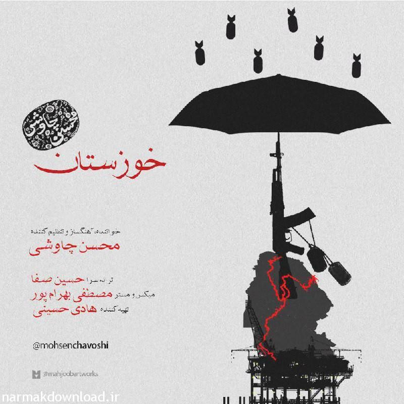 دانلود آهنگ جدید محسن چاوشی بنام خوزستان همراه متن آهنگ با بالاترین کیفیت