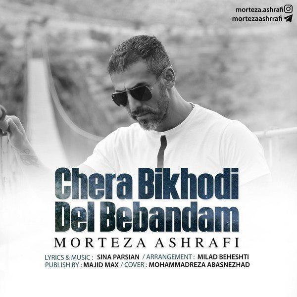 Chera Bikhodi Del Bebandam,Chera Bikhodi Del Bebandam by Morteza Ashrafi lyric,Chera Bikhodi Del Bebandam by Morteza Ashrafi text