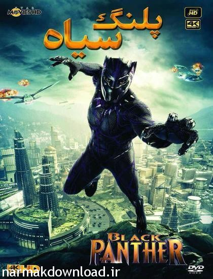 دانلود فیلم Black Panther 2018 دوبله فارسی با لینک مستقیم از نارمک دانلود