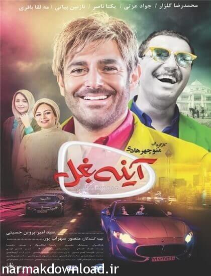 دانلود رایگان فیلم ایرانی آینه بغل با کیفیت عالی 1080p از نارمک دانلود