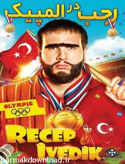 دانلود فیلم جدید Recep Ivedik 2017 دوبله فارسی کیفیت عالی با لینک مستقیم