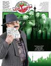 دانلود رایگان قسمت سوم سریال ساخت ایران 2 با کیفیت عالی لینک مستقیم