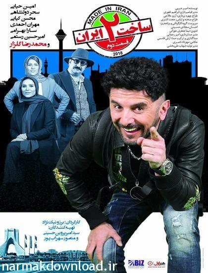 دانلود قسمت دوم سریال ساخت ایران فصل دوم با لینک مستقیم از نارمک دانلود