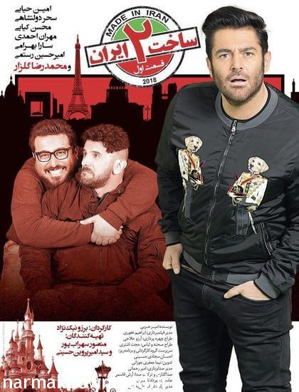 دانلود رایگان قسمت اول سریال ساخت ایران فصل دوم با لینک مستقیم از نارمک دانلود