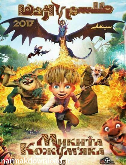 دانلود انیمیشن The Dragon Spell 2017 دوبله فارسی با لینک مستقیم