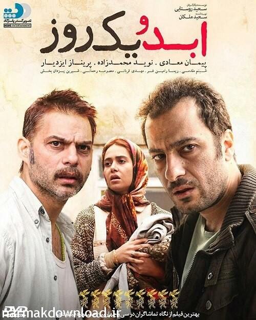 دانلود رایگان فیلم ایرانی ابد و یک روز با کیفیت عالی 720p با لینک مستقیم