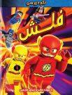 دانلود رایگان دوبله فارسی انیمیشن لگو فلش 2018 با کیفیت عالی