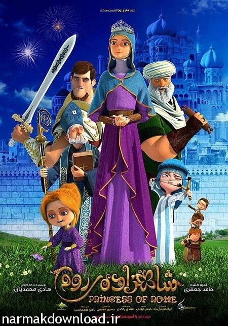 دانلود رایگان انیمیشن ایرانی شاهزاده روم با کیفیت عالی 720p