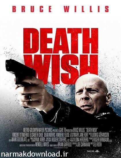 دانلود رایگان فیلم جدید Death Wish 2018 با لینک مستقیم از نارمک دانلود