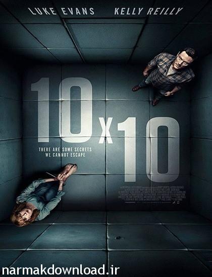 دانلود فیلم جدید 10×10 2018 دوبله فارسی با لینک مستقیم