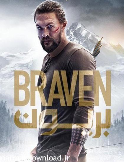 دانلود فیلم جدید Braven 2018 دوبله فارسی با لینک مستقیم