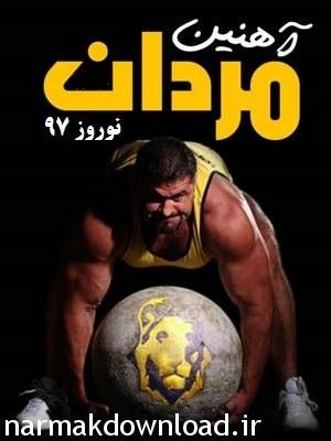 دانلود رایگان مسابقه مردان آهنین 97 با لینک مستقیم از نارمک دانلود