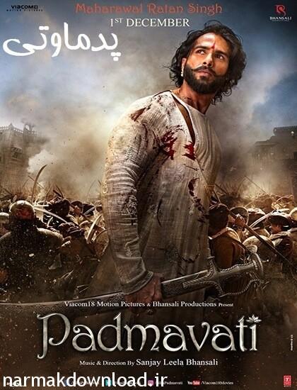 دانلود فیلم 2018 Padmaavat دوبله فارسی با لینک مستقیم کیفیت عالی