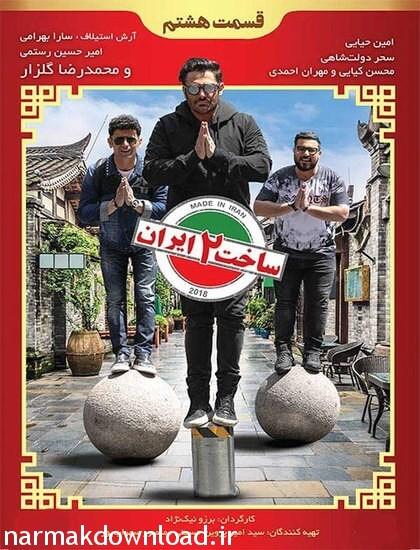 دانلود رایگان قسمت هشتم سریال ساخت ایران 2 با لینک مستقیم