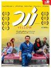 دانلود رایگان فیلم ایرانی زرد با کیفیت عالی 1080p از نارمک دانلود