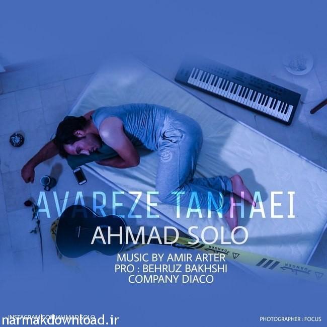 دانلود آهنگ عوارض تنهایی از احمد سلو با دو کیفیت همراه متن آهنگ