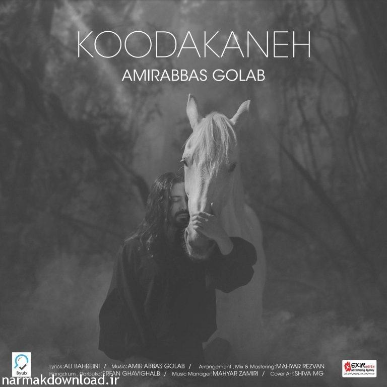دانلود آهنگ کودکانه از امیر عباس گلاب با دو کیفیت همراه متن آهنگ