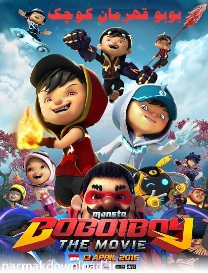 دانلود انیمیشن BoBoiBoy: The Movie 2016 دوبله فارسی با لینک مستقیم