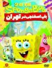 دانلود انیمیشن باب اسفنجی در تهران با لینک مستقیم از نارمک دانلود
