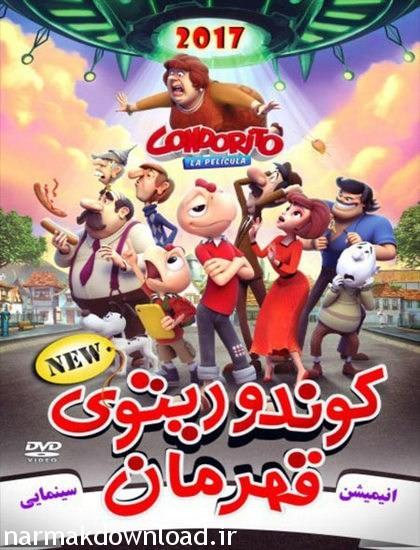 دانلود انیمیشن Condorito: The Movie 2017 دوبله فارسی با لینک مستقیم