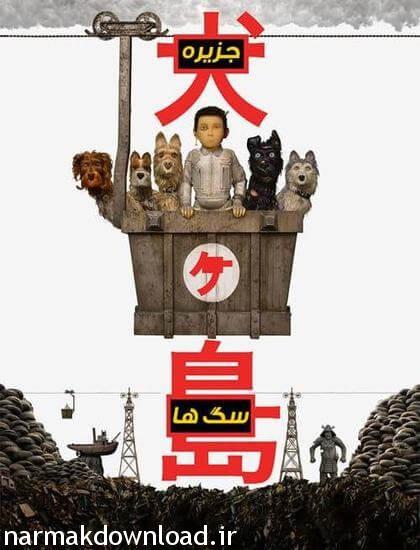 دانلود انیمیشن Isle of Dogs 2018 دوبله فارسی با لینک مستقیم