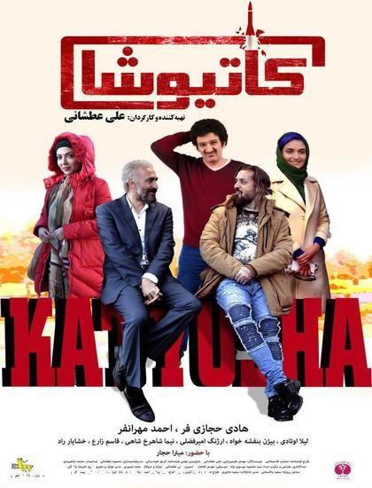 دانلود فیلم کاتیوشا کیفیت عالی با لینک مستقیم از نارمک دانلود