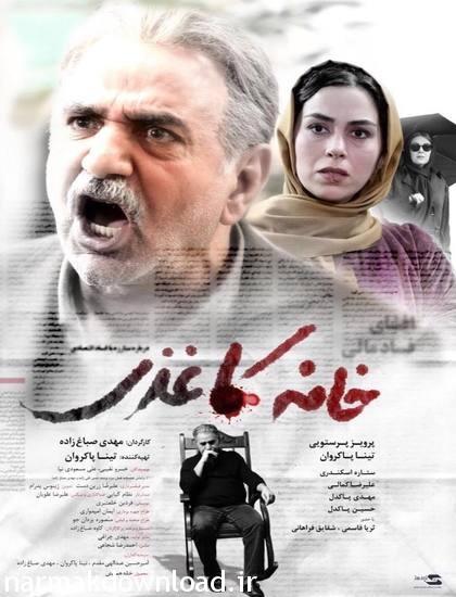 دانلود رایگان فیلم ایرانی خانه کاغذی با کیفیت عالی 1080p با لینک مستقیم