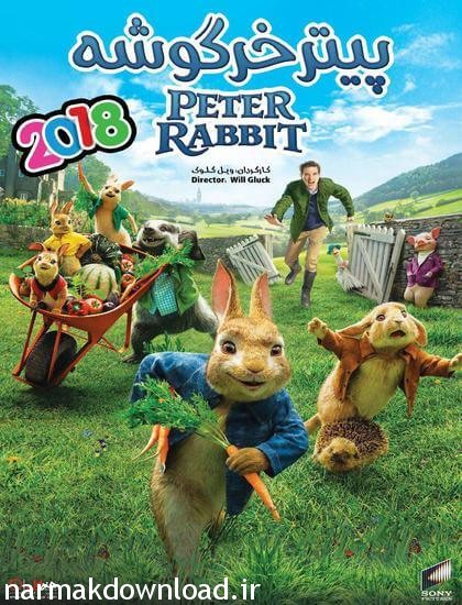 دانلود انیمیشن جدید Peter Rabbit 2018 دوبله فارسی با لینک مستقیم