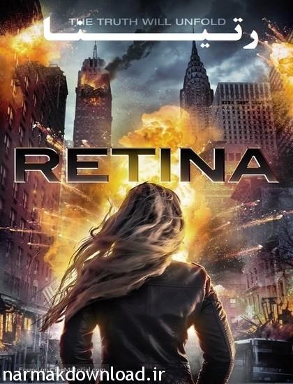 دانلود فیلم Retina 2017 دوبله فارسی با لینک مستقیم از نارمک دانلود