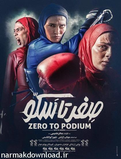 دانلود رایگان فیلم ایرانی صفر تا سکو با کیفیت عالی 1080p از نارمک دانلود