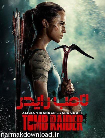 دانلود فیلم جدید Tomb Raider 2018 دوبله فارسی با لینک مستقیم