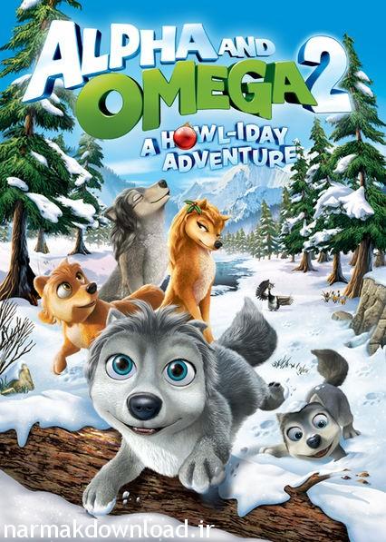 دانلود انیمیشن Alpha and Omega 2 2013 دوبله فارسی با لینک مستقیم