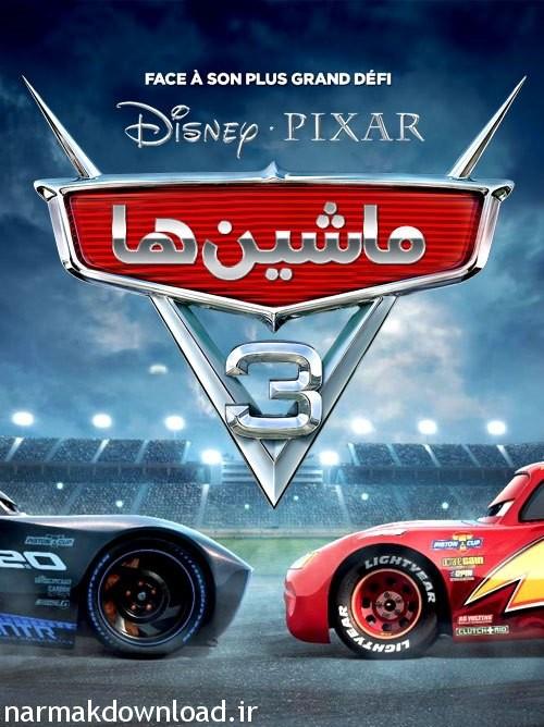 دانلود انیمیشن Cars 3 2017 دوبله فارسی با لینک مستقیم از نارمک دانلود