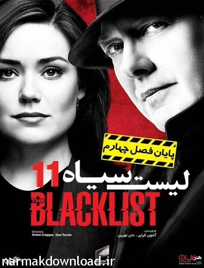 دانلود رایگان فصل 4 سریال لیست سیاه با دوبله فارسی با لینک مستقیم
