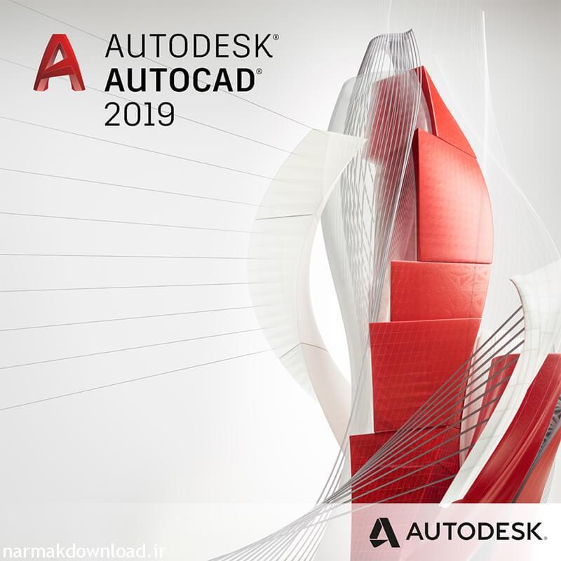 دانلود Autodesk AutoCAD 2019.0.1 همراه با آموزش نصب کامل