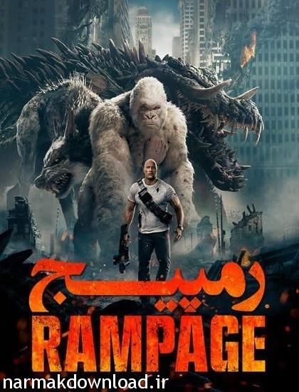 دانلود فیلم جدید Rampage 2018 دوبله فارسی با لینک مستقیم