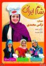 دانلود شام ایرانی فصل هشتم قسمت 2 میزبان نرگس محمدی با کیفیت عالی 720p