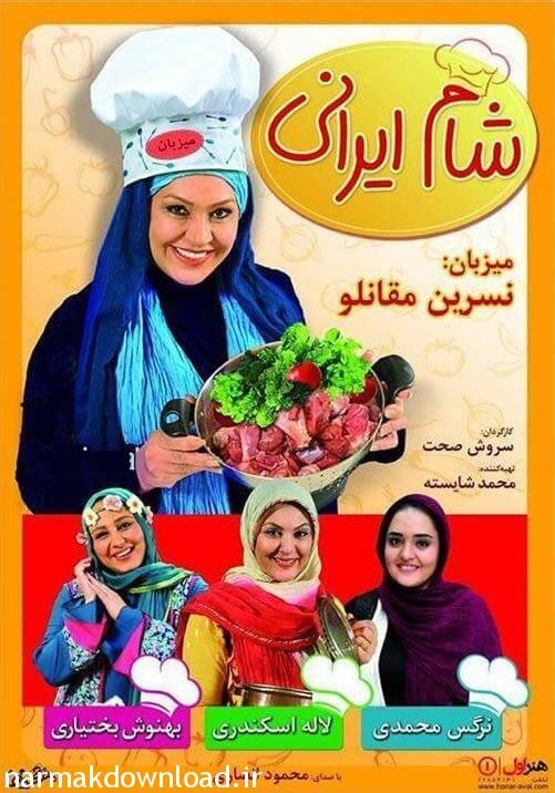 دانلود شام ایرانی فصل هشتم میزبان نسرین مقانلو با کیفیت عالی 720p