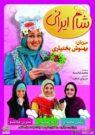 دانلود شام ایرانی فصل هشتم قسمت 4 میزبان بهنوش بختیاری با کیفیت عالی 720p