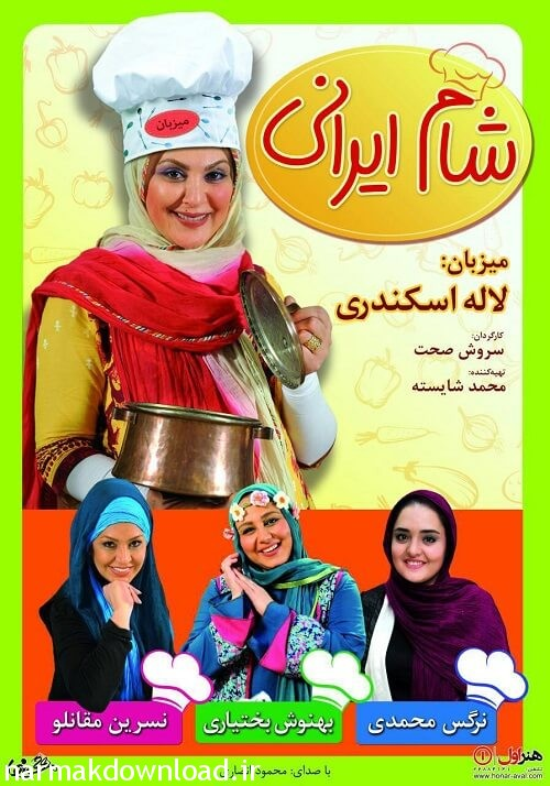 دانلود شام ایرانی فصل هشتم قسمت 3 میزبان لاله اسکندری با کیفیت عالی 720p