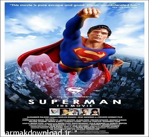 دانلود فیلم Superman 1978 سوپرمن با دوبله فارسی و کیفیت عالی