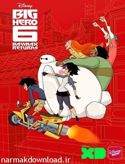 دانلود قسمت دهم Big Hero 6 The Series دوبله فارسی با لینک مستقیم