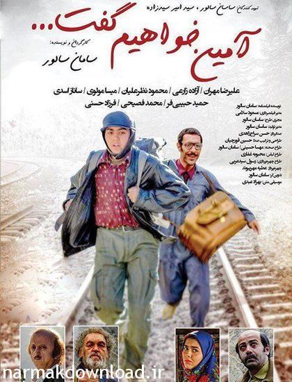 دانلود رایگان فیلم ایرانی آمین خواهیم گفت با کیفیت عالی 1080p نارمک دانلود