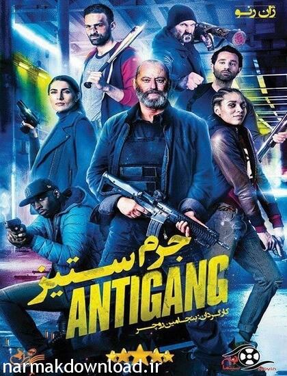 دانلود فیلم Antigang 2015 دوبله فارسی با لینک مستقیم از نارمک دانلود